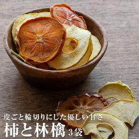 皮ごと輪切りにした優しい甘さ 柿と林檎 60g×3袋 無添加 添加物不使用 砂糖不使用 ドライフルーツ カキ りんご リンゴ 【3袋】