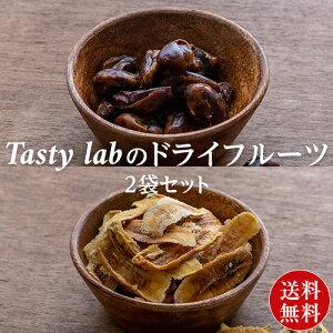Tasty labのドライフルーツ 2袋セット ドライバナナ ドライデーツ【送料無料】ドライデーツ 無添加 添加物不使用 砂糖不使用