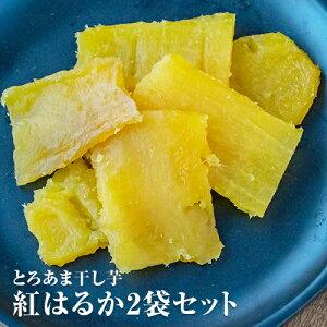 しっとりやわらか仕上げ 干し芋(紅はるか)100g×2袋 干しいも 鹿児島県産 干し芋 2袋セット 国産 ホシイモ スイーツ お菓子