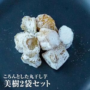 ころんとした丸干し芋 美樹 65g×2袋 干しいも 静岡県 遠州 干し芋 2袋セット 国産 ホシイモ スイーツ お菓子