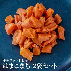 キャロット干し芋 はまこまち 80g×2袋 干しいも 静岡県 遠州 干し芋 2袋セット 国産 ホシイモ スイーツ お菓子