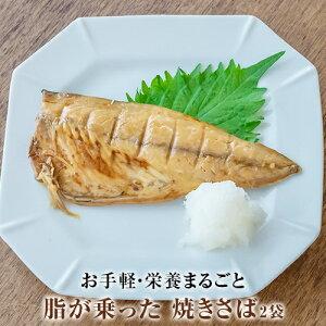 脂がのった焼きさば 1枚 2袋 長崎県対馬産 鯖 サバ 2袋セット 国産 常温保存可能 ギフト プレゼント