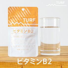 ターフ サプリメント ビタミンB2 7.59g(253mg×30粒) ゆうパケット ビタミン サプリメント サプリ 栄養補助