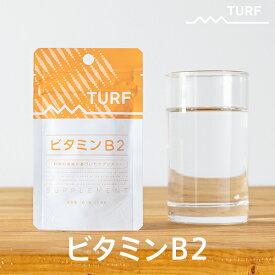 ターフ サプリメント ビタミンB2 3.79g(253mg×15粒) ゆうパケット ビタミン サプリメント サプリ 栄養補助