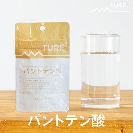 ターフ サプリメント パントテン酸 3.79g(253mg×15粒) 送料無料 ワンコイン 栄養検査 無料 プレゼント ゆうパケット 酵母 ホエイたんぱく(乳成分を含む) ゼラチン 酸化チタン サプリメント
