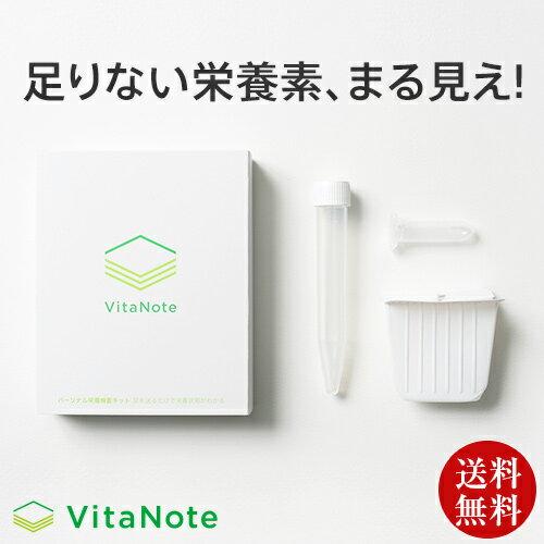 栄養検査キット VitaNote (ビタノート)