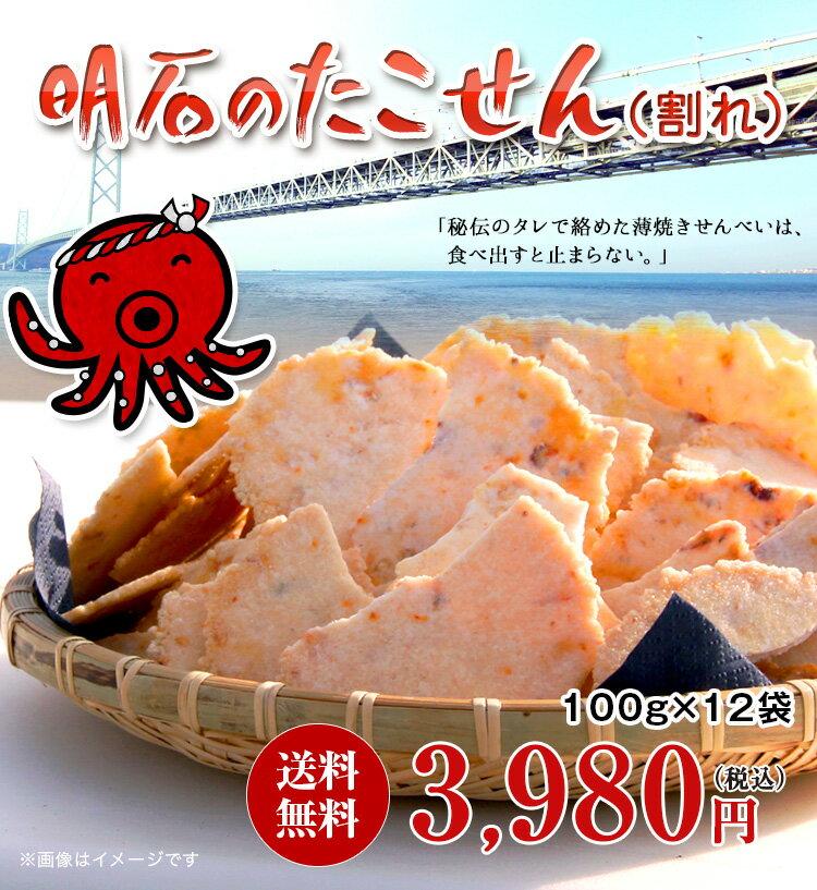 【大容量】訳あり 明石名物割れたこせんべい(100g×12袋) 送料無料 訳あり せんべい 煎餅 割れせんべい たこせん 和菓子