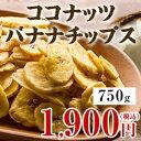 【お徳用】甘さ控えめ ココナッツ バナナチップス お徳用750g(150g×4袋+プレゼント1袋) スイーツ お菓子 訳あり ヘルシーお菓子 おやつ バナナ