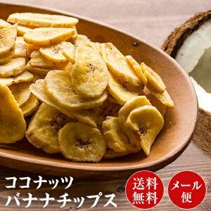 甘さ控えめ ココナッツ バナナチップス 150g メール便 スイーツ お菓子 訳あり ヘルシーお菓子 おやつ バナナチップ 【ココナッツバナナチップス1袋】