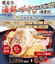 明石の海鮮づくしせんべい(無選別)100g×2袋 送料無料 メール便 訳あり せんべい 海鮮ミックスせんべい 海の幸