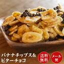Trail Mix バナナチップス&ビターチョコ 100g×2袋 メール便 スイーツ お菓子 訳あり ヘルシーお菓子 おやつ バナナ …
