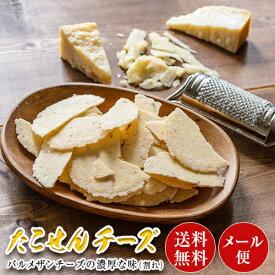 【生削りパルメザンチーズの濃厚な味わいと芳酵な香りが広がる薄焼きせんべい】たこせん「チーズ」味 割れや欠けなどにより正規品よりお得な価格。 せんべい メール便  送料無料 おためし 訳あり せんべい 煎餅 割れせんべい 和菓子 割れたこせん