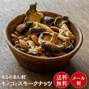 まるのまんま!キノコとスモークナッツ 60g×1袋 キノコ しいたけ ヒラタケ アーモンド くるみ クルミ ナッツ メール…