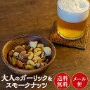 揚げたにんにくと桜チップで時間をかけてじっくりスモークしたナッツ(60g×1袋) にんにく ニンニク ナッツ 酒の肴 …