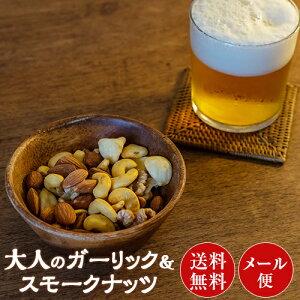揚げたにんにくと桜チップで時間をかけてじっくりスモークしたナッツ(60g×1袋) にんにく ニンニク  ナッツ 酒の肴 メール便 送料無料 おやつ おつまみ 訳あり 珍味 ビール 食べきりサイ