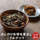 ほんのり味噌味黒豆とこざかナッツ(75g×1袋) 小魚 アーモンド 黒豆 味噌 酒の肴 メール便 送料無料 おやつ おつま…