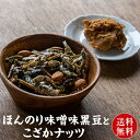ほんのり味噌味黒豆とこざかナッツ(75g×4袋) 小魚 アーモンド 黒豆 味噌 酒の肴 メール便 送料無料 おやつ おつま…