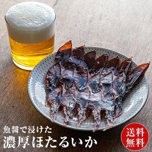 魚醤で漬けた濃厚ほたるいか 18枚×5袋で90枚入り ホタルイカ ほたるいか 日本海産 素干し 干物 珍味 酒のつまみ お取り寄せ 送料無料 グルメ 濃厚 肝 素干し おつまみ おやつ【ほたるいか5