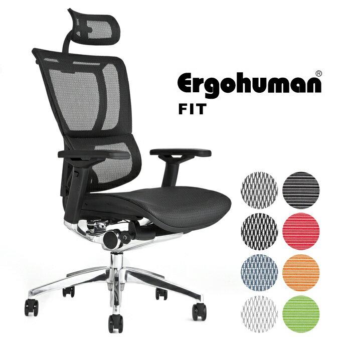 【完成品】エルゴヒューマン フィット(Ergohuman Fit)/ヘッドレスト付 高機能メッシュチェア/オフィスチェア