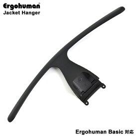 エルゴヒューマン ジャケットハンガー【チェア背面に装着することで上着を掛けてご使用いただけるオプションパーツです】(Ergohumanベーシック用)【RCP】あす楽可能
