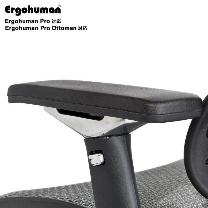 ≪部品販売≫エルゴヒューマン プロ用 PUアームパッド【Ergohuman Pro・Proオットマン内蔵型タイプのアームレスト用】【1脚分:左右セット】 新タイプ(ARM)