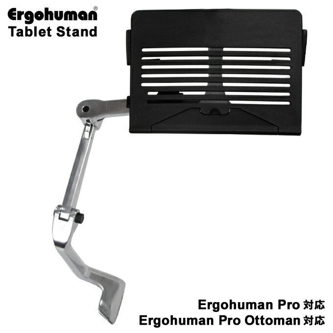【即納】エルゴヒューマン/ タブレットスタンド【デスクが無くても端末操作が可能!】(Ergohumanプロ・プロオットマン用)【送料無料】