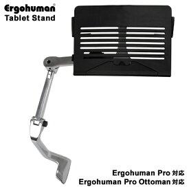 エルゴヒューマン/ タブレットスタンド【デスクが無くても端末操作が可能!】(Ergohumanプロ・プロオットマン用)【送料無料】あす楽可能