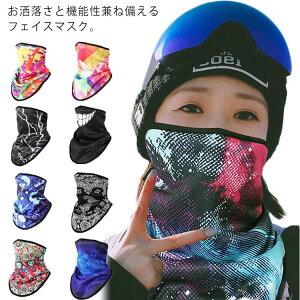 フェイスマスク スノーボード メンズ レディース 裏フリース 防寒 UVカット 紫外線対策 花粉症 スノーボード用 ツーリング スノボ スキー マジックテープ ネックウォーマー 防風 送料無料 お