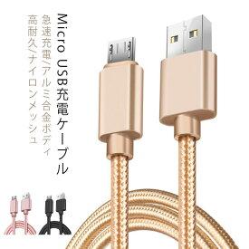 MicroUSB ケーブル長さ0.25m 1m 2m 3m アンドロイド 充電ケーブル 充電器 高速充電 データ転送 Xperia / Nexus / Galaxy / AQUOS コード ナイロン 充電ケーブル 断線しにくい 頑丈 長い ロング 充電ケーブル 送料無料