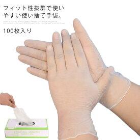 食品加工用 手袋 使い捨て 手袋 介護用手袋 ビニール手袋 スマホ対応 ディスポ手袋 PVC 調理用手袋 粉なし コスパ良い S M L XL