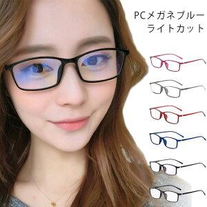 ブルーライトカット 98% PC眼鏡 PCメガネ パソコンメガネ パソコン眼鏡 PC パソコン 眼鏡 メガネ めがね uvカット メンズ レディース ユニセックス パソコン用メガネ ケース セット ブルーカッ