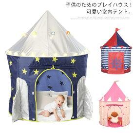 キッズテント 室内テント 子供テント 可愛い お城 女の子 男の子 折りたたみ コンパクトに収納可能 知育玩具 収納バッグ付き 秘密基地 簡易テント 子供ハウス キャンプ