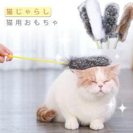 猫 おもちゃ 猫じゃらし ねこじゃらし 猫のおもちゃ 猫用 おもちゃ 猫用品 猫 ねこ ネコ キャットトイ ペット ペットグッズ ペット用品 オモチャ 玩具 送料無料