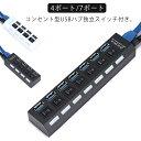 USBハブ 3.0 USBハブ 4ポート 7ポート 個別電源スイッチ付 USB3.0 対応 USBハブ スイッチ 付き USB2.0/1.1との互換性…