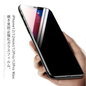 iphone12 フィルム iPhone12 mini 覗き見防止フィルム iPhone12Pro iPhone12 Pro Max ガラスフィルム 全面 保護ガラス 液晶保護フィルム 10D曲面加工 超薄型 スリム 送料無料