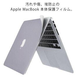 送料無料 MacBook Pro 15インチ 本体用保護フィルム Macbook 13 pro 全面保護フィルム 全面タイプ 表面裏面対応 背面フィルム スキン保護シート