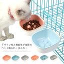 2タイプ×3色ペット ボウル ケージ用 皿をひっくり返すことない 早食い防止 犬 猫 餌入れ 水入れ 固定 ハンガーボウル…