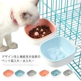 2タイプ×3色ペット ボウル ケージ用 皿をひっくり返すことない 早食い防止 犬 猫 餌入れ 水入れ 固定 ハンガーボウル ウォーターボウル 小動物