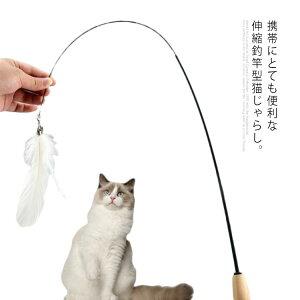 送料無料猫じゃらし フェザー 羽根 猫 おもちゃ 鈴付き 木製ハンドル 伸縮できる釣り竿 釣竿 ペット用品 ペット玩具 運動不足 狩り ストレス解消