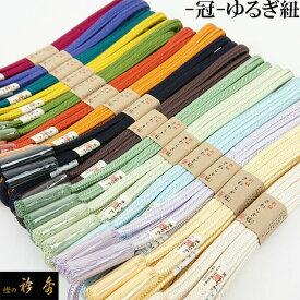 帯締め 定番 ゆるぎ 冠紐 定番 無地 より房 日本製 襟の衿秀 えりひで 衿秀
