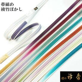 衿秀 帯締 帯締め おびしめ 綾竹ぼかし 正絹 日本製 普段着 セミフォーマル 和装小物 和小物