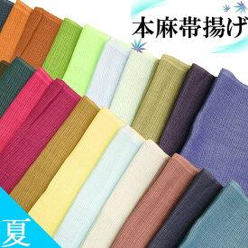 【SALE 30%OFF】 帯揚げ 定番 麻 夏 洗える 日本製 襟の衿秀 えりひで 衿秀