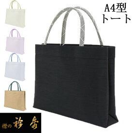 バッグ 和装 着物 ばっぐ bag トート 【定番】 手提げ A4型 楊柳 正絹 着物 襟の衿秀 えりひで 日本製 衿秀