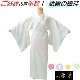 衿秀 き楽っく 長襦袢 【白】 袷 レディース S/M/L 日本製 じゅばん 襦袢 うそつき きらっく ローズカラー 襟の衿秀 えりひで きものすなお すなお 和装小物 和小物
