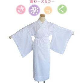 き楽っく きらっく 襦袢 長襦袢 簡単着付け プレタ 仕立て上がり 袷用 普段着 礼装 洗える 日本製 襟の衿秀 えりひで ローズカラー ファスナー半衿 衿秀 すなお きものすなお