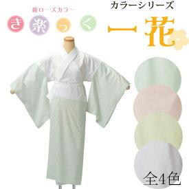 衿秀 き楽っく 長襦袢 【一花】 袷 カラー レディース S/M/L 日本製 じゅばん 襦袢 うそつき きらっく ローズカラー 襟の衿秀 えりひで きものすなお すなお 和装小物 和小物