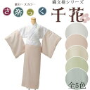 き楽っく きらっく 織文様 千花 襦袢 長襦袢 簡単着付け プレタ 仕立て上がり 袷用 普段着 礼装 洗える 日本製 襟の衿…