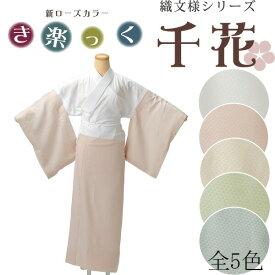 き楽っく きらっく 織文様 千花 襦袢 長襦袢 簡単着付け プレタ 仕立て上がり 袷用 普段着 礼装 洗える 日本製 襟の衿秀 えりひで ローズカラー ファスナー半衿 衿秀