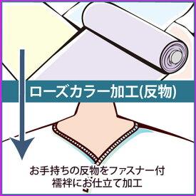 衿秀 反物 仕立て 【別注】 ローズカラー ファスナー式 替え衿 すなお きものすなお 和装小物 和小物