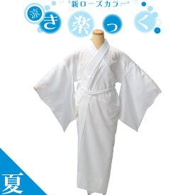 涼き楽っく きらっく 夏 涼 襦袢 長襦袢 簡単着付け プレタ 仕立て上がり 普段着 礼装 洗える 日本製 襟の衿秀 えりひで ローズカラー ファスナー半衿 衿秀 すなお きものすなお
